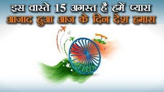 स्वतंत्रता दिवस का जश्न मनाते ये बच्चे चाहते हैं देश में हो इस तरह के बदलाव!