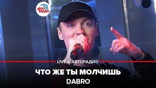🅰️ @Группа Dabro / Дабро - Что Же Ты Молчишь (LIVE @ Авторадио)