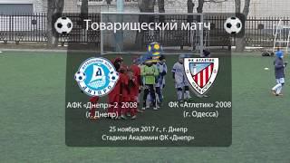 """АФК """"Днепр""""-2 08 - ФК """"Атлетик"""" 08 (Одесса). 25.11.2017"""