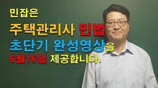주택관리사 민법 최종정리 안내