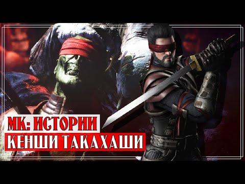 Mortal Kombat - Кенши Такахаши   История персонажа
