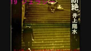 井上陽水 - ジェラシー