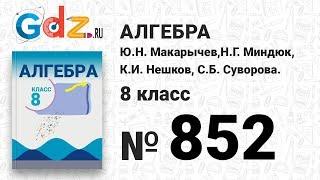 № 852- Алгебра 8 класс Макарычев