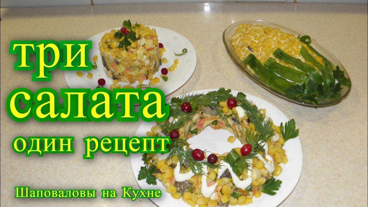 салат Рыжик на новый год.  шаповаловы на кухне//рецепты