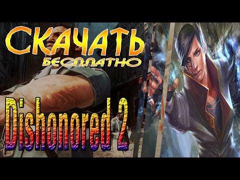 ГДЕ БЕСПЛАТНО СКАЧАТЬ Dishonored 2 В ХОРОШЕМ КАЧЕСТВЕ ТОРЕНТОМ