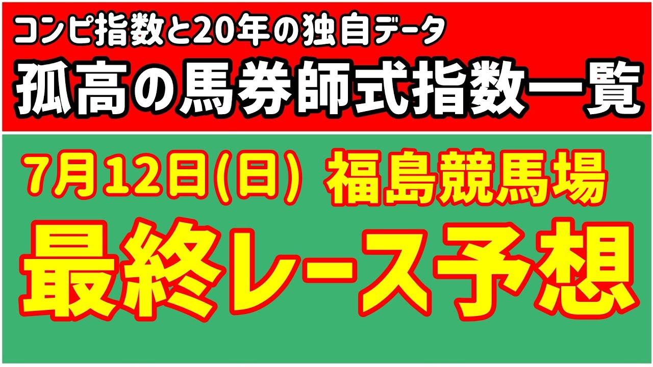 【最終レース予想】7月12日(日)福島最終レース予想/コンピ指数予想で高額配当を狙え!【孤高の馬券師】