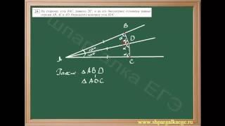 Геометрическая задача на вычисление: углы Video