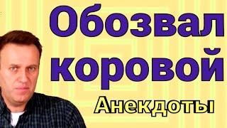 Алексей_Навальный и Штукенция или Вовочка в анекдотах с DJ DED21 от 16 февраля 2021