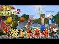 【巧克力】『Parkour Spiral 2:螺旋跑酷塔2』 - 登上最高峯! || Minecraft
