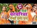 नाचे कांवरिया देखो छमा छम !! Nache Kanwariya Dekho Chama Cham !! Singer:- Sanjay Pandey Pratapgharhi