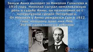 Ахматова Анна Андреевна