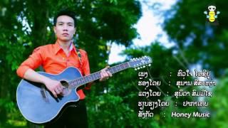ຫົວໃຈ ໄອຊີຢູ - ສຸນັນ ບໍລິຄໍາໄຊ. หัวใจ ไอซียู - สุน่าน บอริคำไชย hua jai i c u