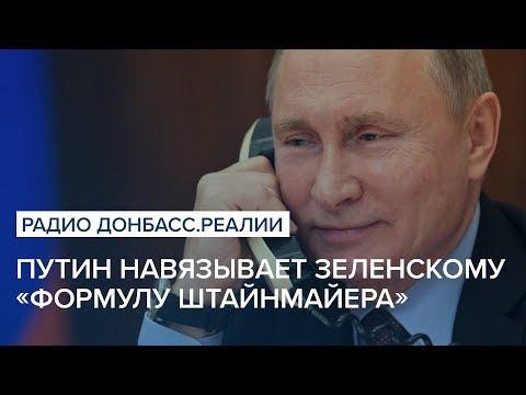 Путин навязывает Зеленскому