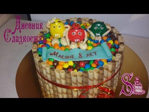 Как легко сделать красивый торт m&ms ребёнку.How to easily make a beautiful cake m&ms for child