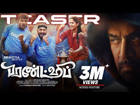 friendship-teaser-tamil-harbhajan-singh-arjun-losliya-sathish-d-m-udhayakumar