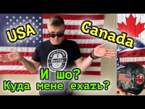 ГДЕ Лучше? USA