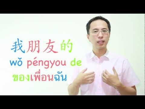 เรียนภาษาจีนง่าย ๆ4.mov