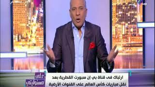 علي مسئوليتي - أحمد موسي: مشاهدة مباريات كأس العالم على التليفزيون الأرضى حق الشعب المصري
