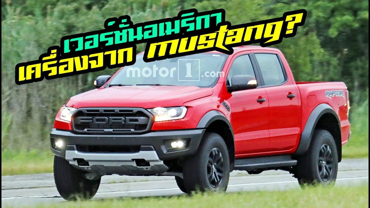 เด็ดกว่าไทย! Ford Ranger Raptor อเมริกาอาจได้เครื่องเบนซิน 2.3 ลิตรจาก Mustang? | MZ Crazy Cars