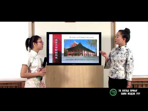Misheel Agency - 2 Beijing univercity