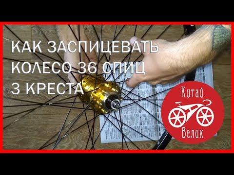 Сборка велосипедного колеса своими руками на 36 спиц