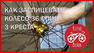 как заспицевать велосипедное колесо на 36 спиц(три креста)How to assemble the wheel   КИТАЙ ВЕЛИК