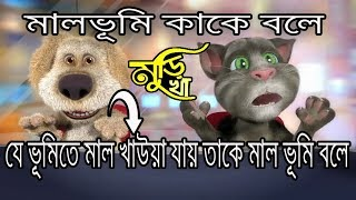 Bangla Funny Jokes 2018 | Muri Kha Entertainment | Unlimited Funny Jokes