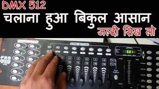 Dmx 512 Controller Programming In Hindi | Creating Scene #Ep-2