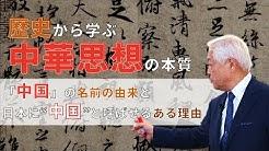 藤井 厳 喜 の ワールド フォー キャスト