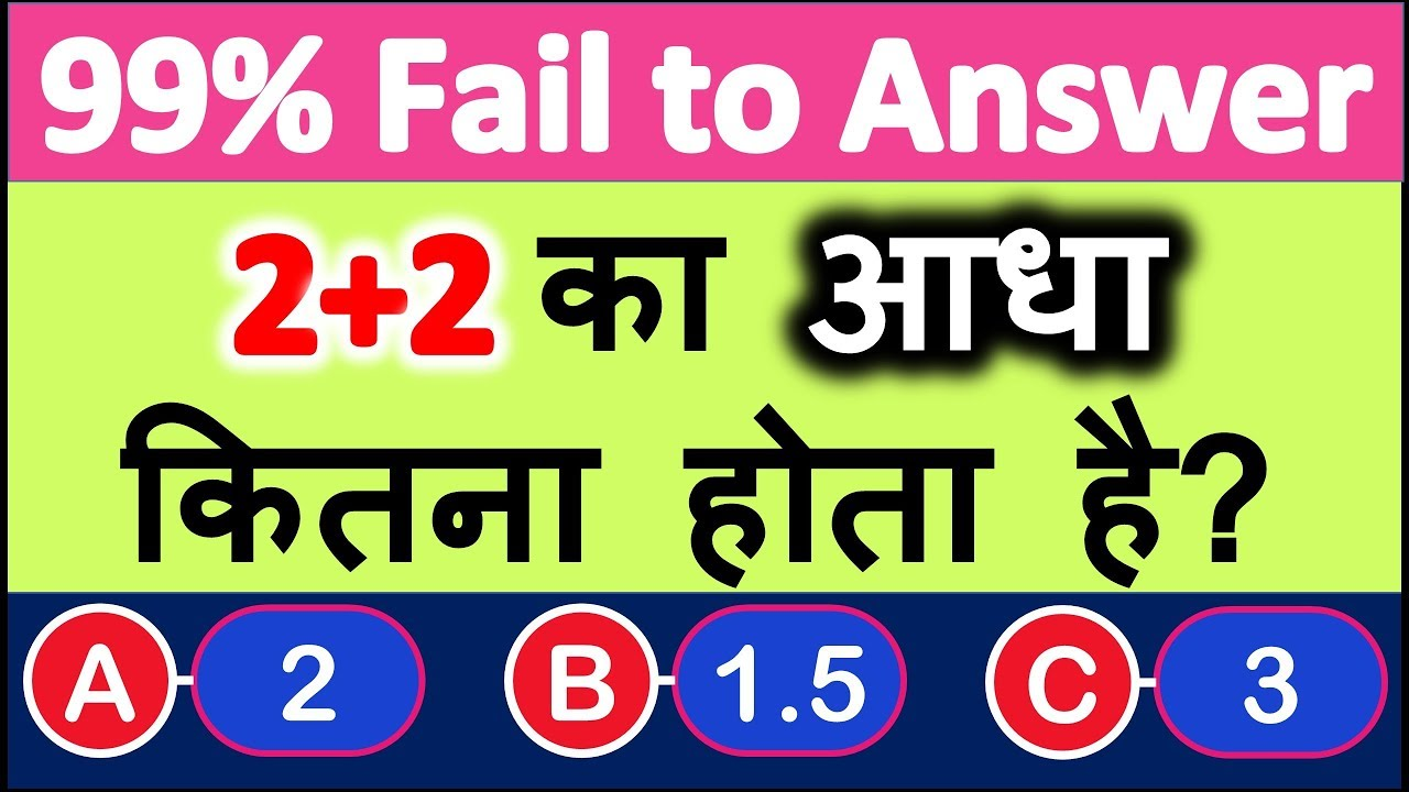 Math paheliyan in hindi with answer | Math puzzles in ...