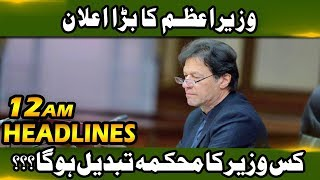 Who Will Lose the Ministry? Headlines | 12:00 AM | 11 December 2018 | Neo News