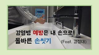 [킷보드] 감염병 예방은 내 손으로 올바른 손씻기