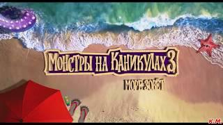 монстры на каникулах 3: Море зовет / Русский трейлер 2018