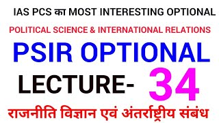 LEC 34 UPPSC UPSC IAS PCS WBCS BPSC political science and international relations mains psir