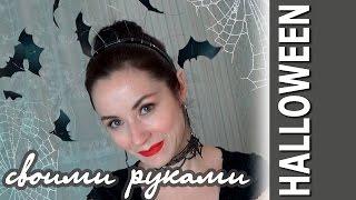 3 DIY Украшения на Хэллоуин своими руками