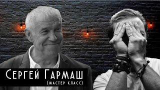 Сергей Гармаш мастер класс,обучение,актерский тренинг,вопрос,ответ, Россия,Казахстан,театр, этюды,