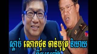 Cambodia Hot News ស្តាប់ លោកជុន ចាន់បុត្រ និយាយ ពីបុរសខ្លាំង , Neary Khmer