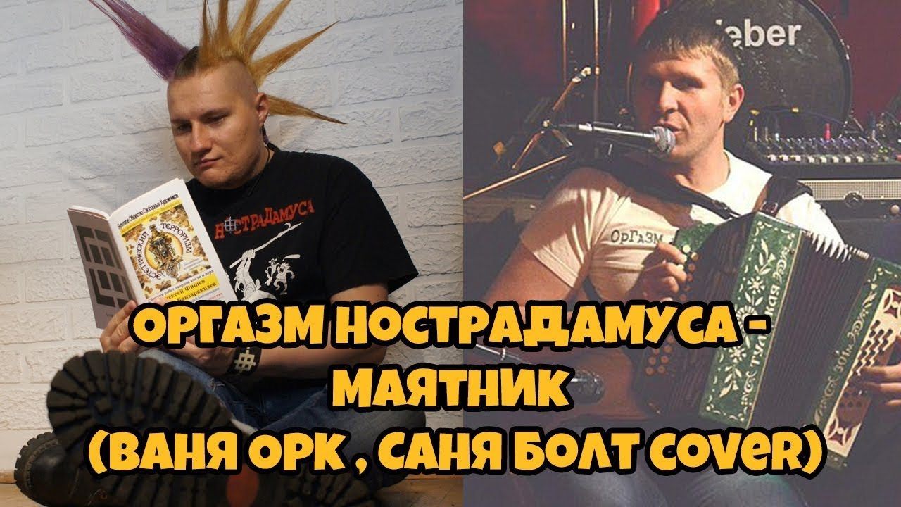 Оргазм Нострадамуса - Маятник ( Ваня Орк, Саня Болт кавер ) #гитара #кавер