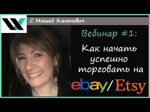 Как начать продавать на Ebay/ Etsy