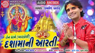 Dashamani Aarti || Kamlesh Barot ||RAM AUDIO