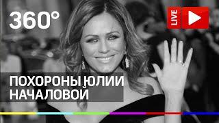Похороны популярной певицы Юлии Началовой в Москве. Прямая трансляция