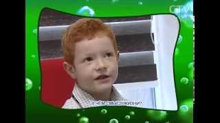 CTV.BY: Дети говорят: в чем смысл жизни?