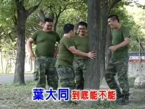 新兵日記之特戰英雄第13集-葉大同咬牙苦練 盼重歸特戰部隊 - YouTube
