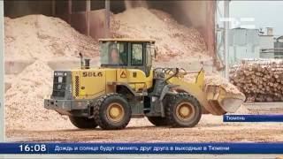 Сжечь, чтобы сэкономить(На Тюменском фанерном заводе запустили уникальную генерирующую установку. Сжигание древесных отходов..., 2016-07-15T12:09:08.000Z)