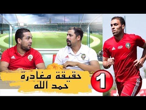 CON CAN 2019 - Ep1   أخيرا كشف أسباب مغادرة عبد الرزاق حمد الله للمنتخب