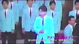 歌・唄・うた/2.アメリカ民謡メドレー