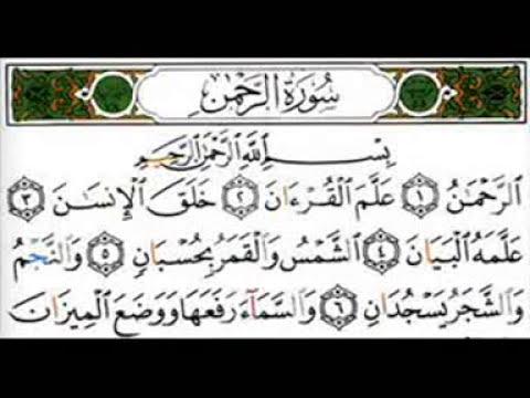 Qori International Surah Ar-Rahman 1-13 Oleh. KH. Muammar. ZA (Asep Jamaludin)