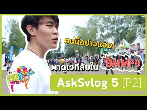 AskSvlog #5 [P2] พาดูเวทีลับ! ใน Big Mountain Music Festival 9