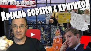 Как Кремль борется с критикой пенсионной реформы | Новости 7:40, 16.07.2018