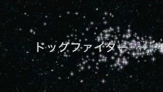 東海林修 編曲/演奏 デジタルトリップ シンセサイザーファンタジー「超時空要塞マクロス」より〔 ドッグ・ファイター 〕です。